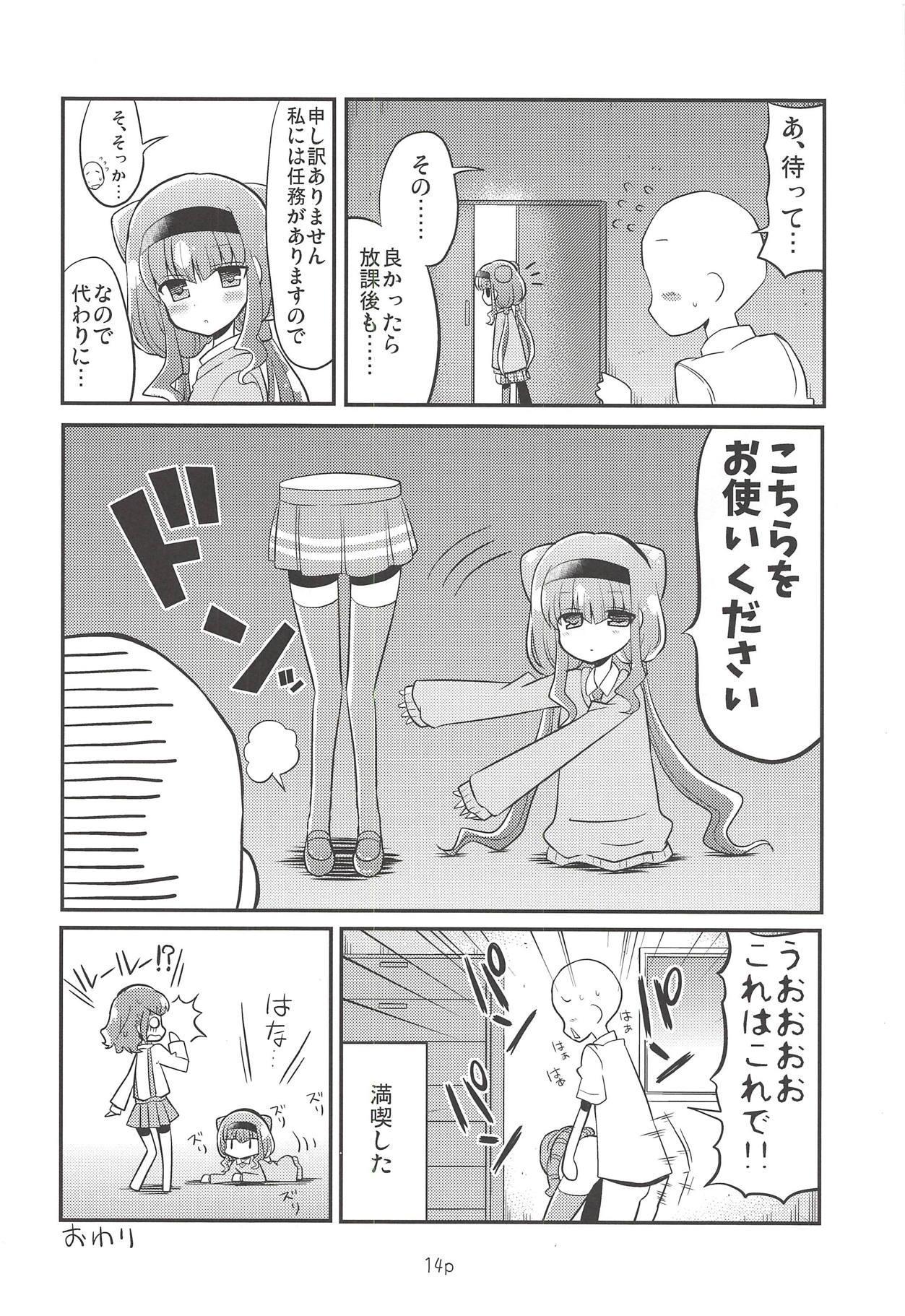 Ruru o Tsukatte Mita 12