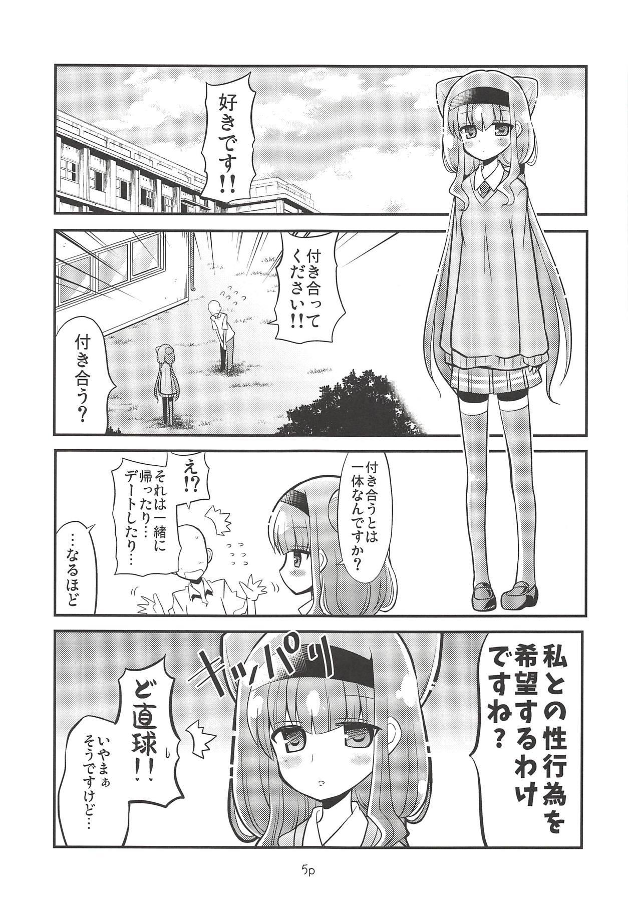 Ruru o Tsukatte Mita 3