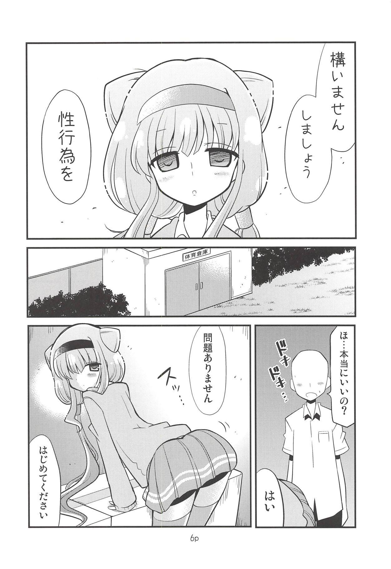 Ruru o Tsukatte Mita 4