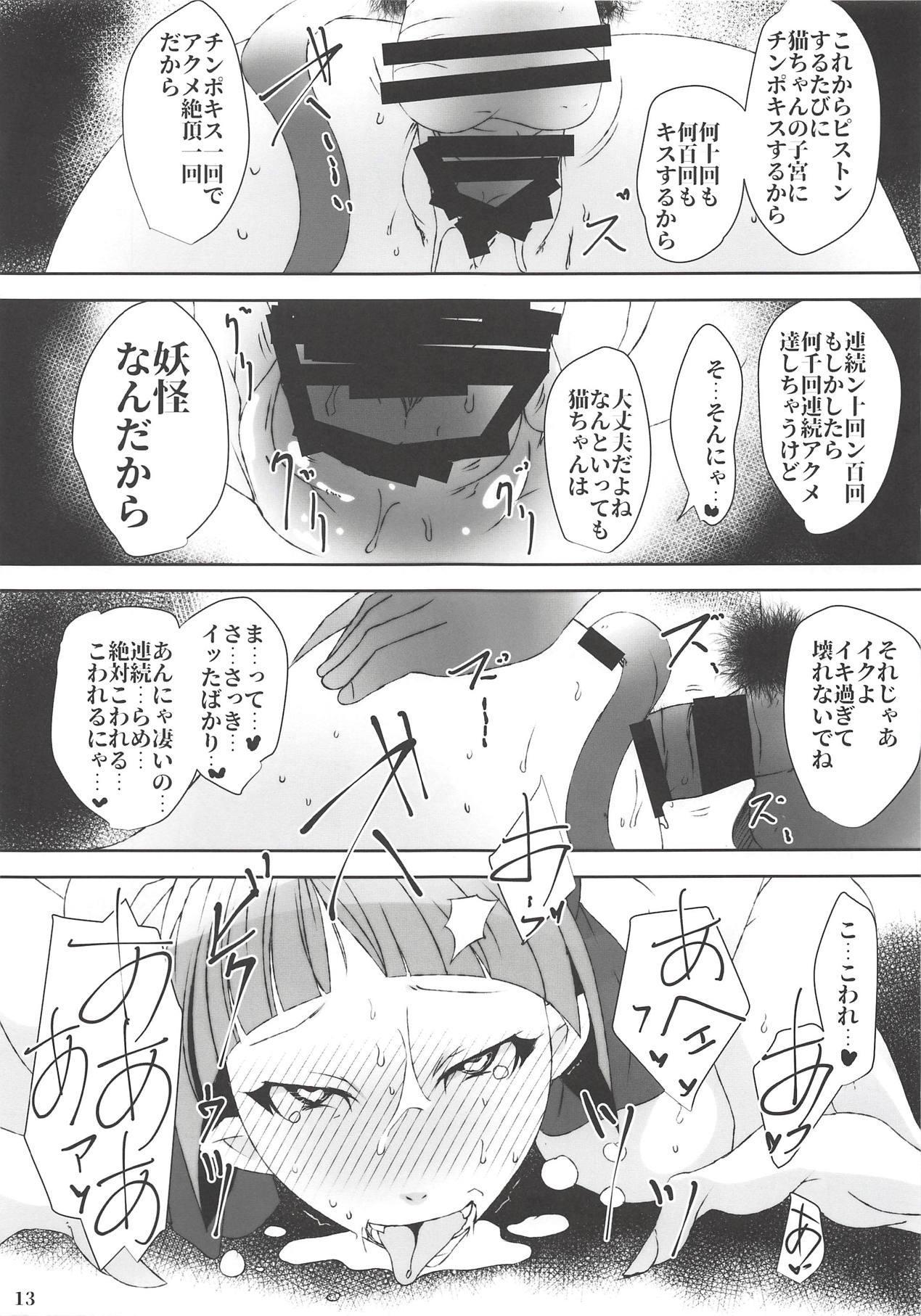 Neko Musume wa Boku no Iinari Saiin Kimeseku Juujun Pet 12