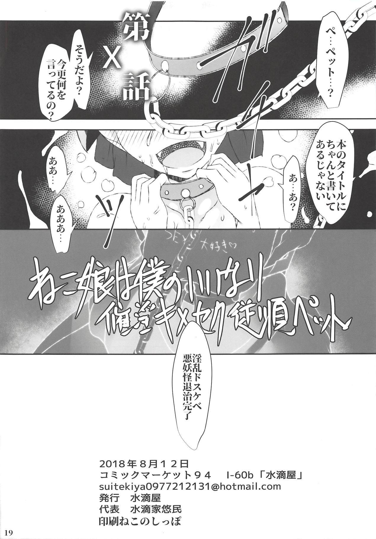 Neko Musume wa Boku no Iinari Saiin Kimeseku Juujun Pet 18