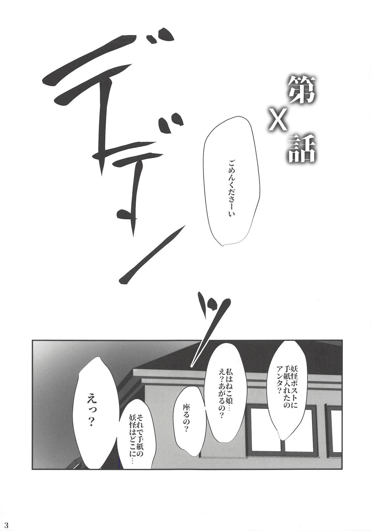Neko Musume wa Boku no Iinari Saiin Kimeseku Juujun Pet 2