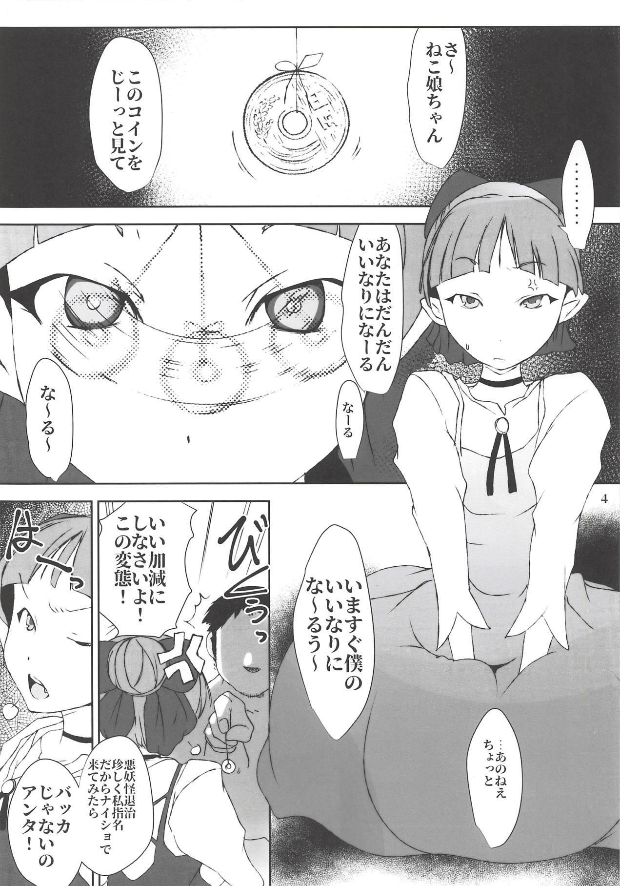 Neko Musume wa Boku no Iinari Saiin Kimeseku Juujun Pet 3