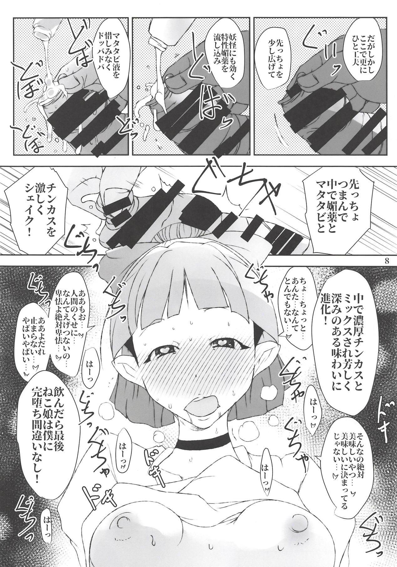 Neko Musume wa Boku no Iinari Saiin Kimeseku Juujun Pet 7