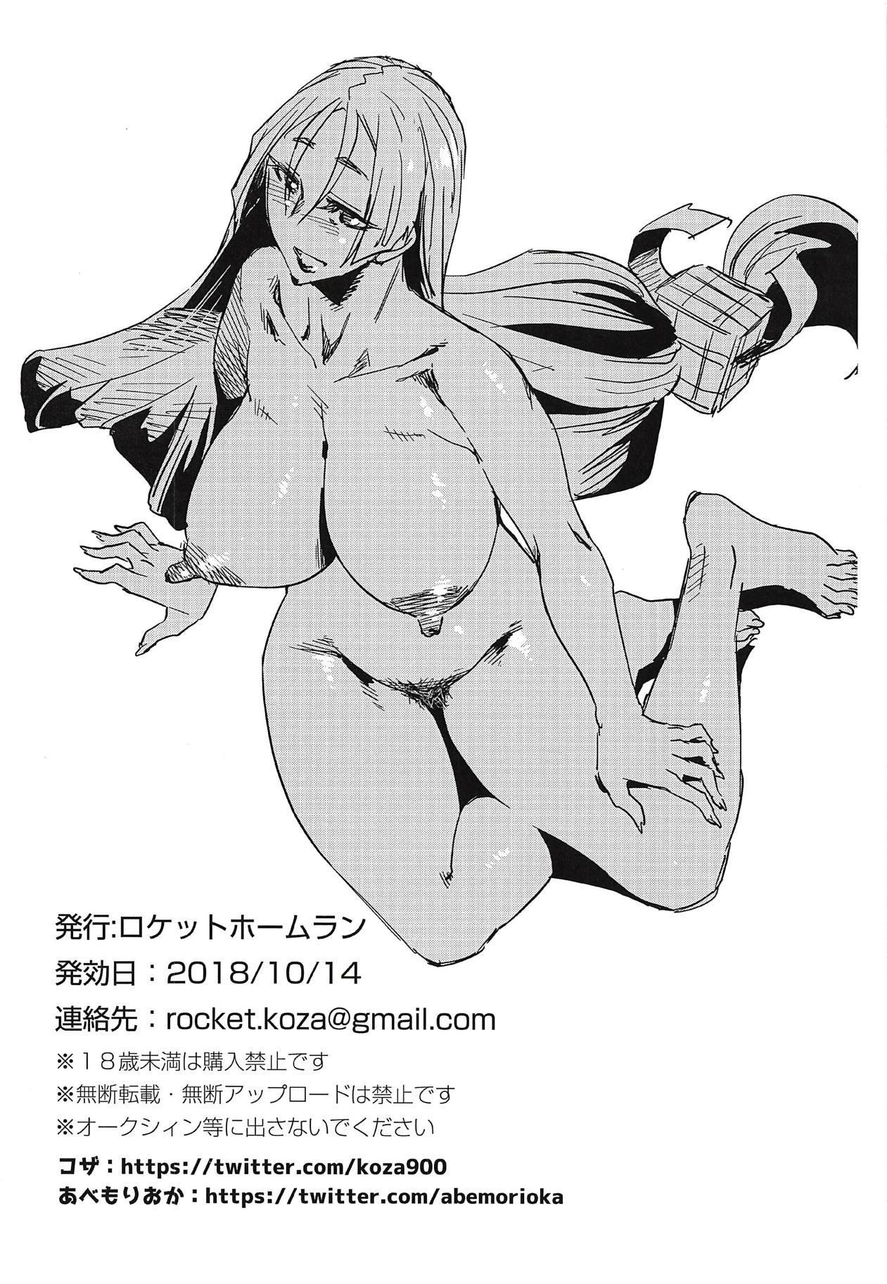 Icha Love Servant 9