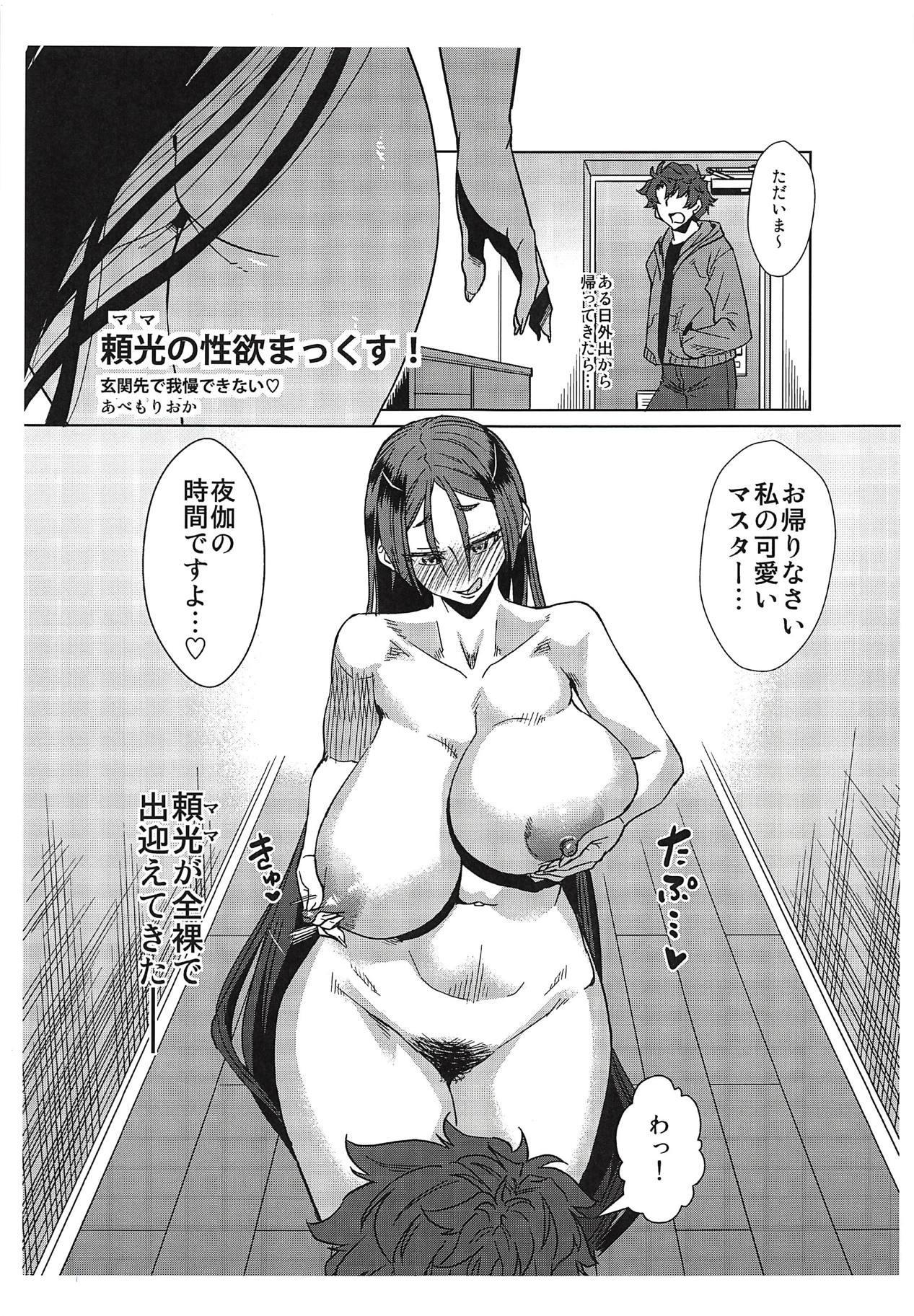Icha Love Servant 5
