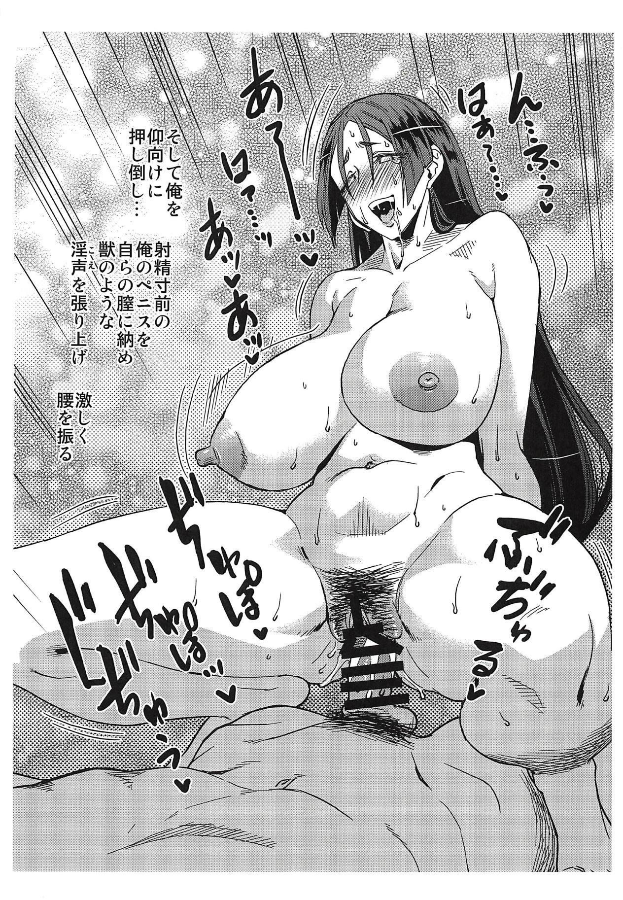 Icha Love Servant 7
