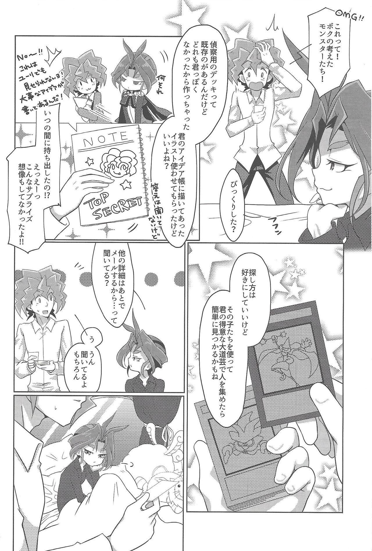 Hakoniwa Escape 16
