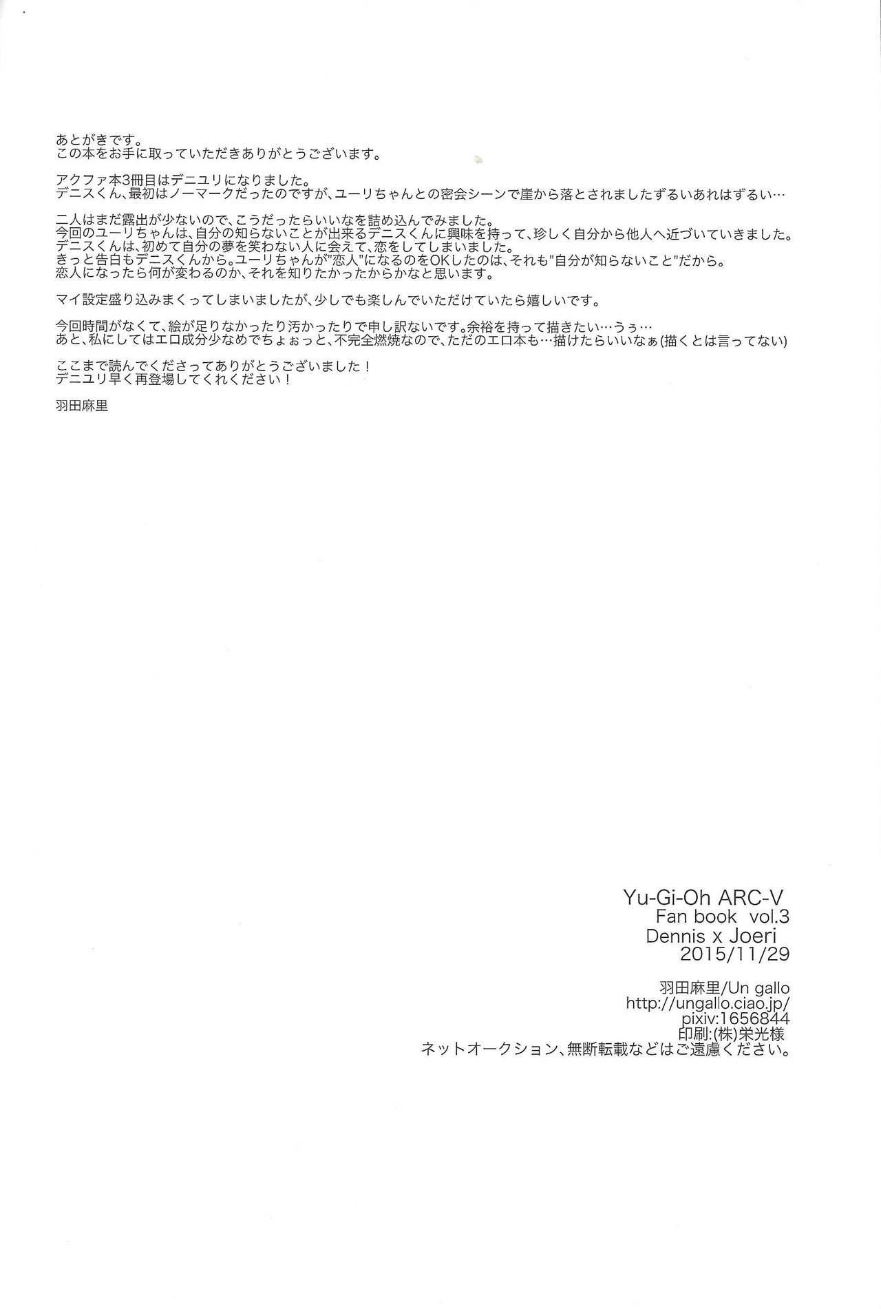 Hakoniwa Escape 21