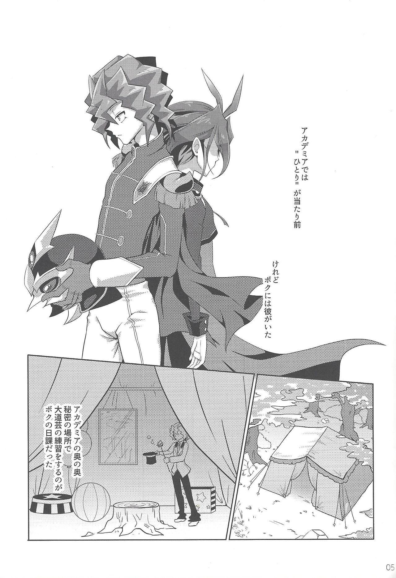 Hakoniwa Escape 2