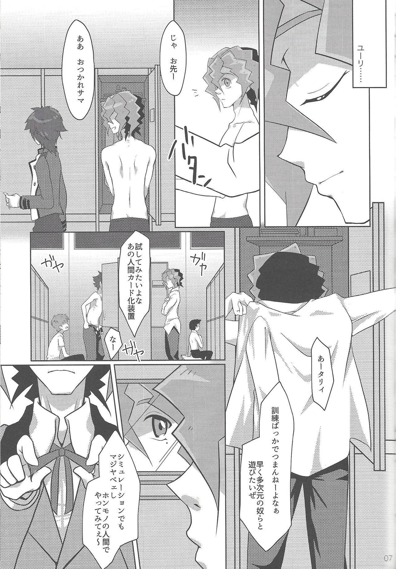 Hakoniwa Escape 4