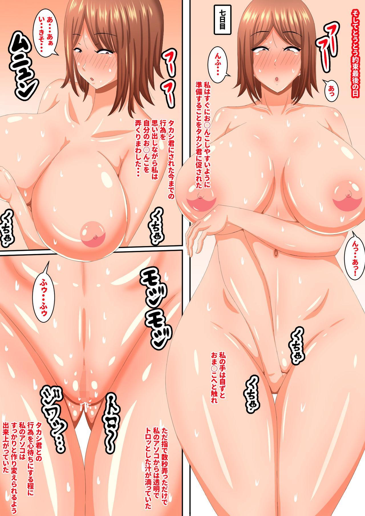 Okaa-san wa… Netorareru 25