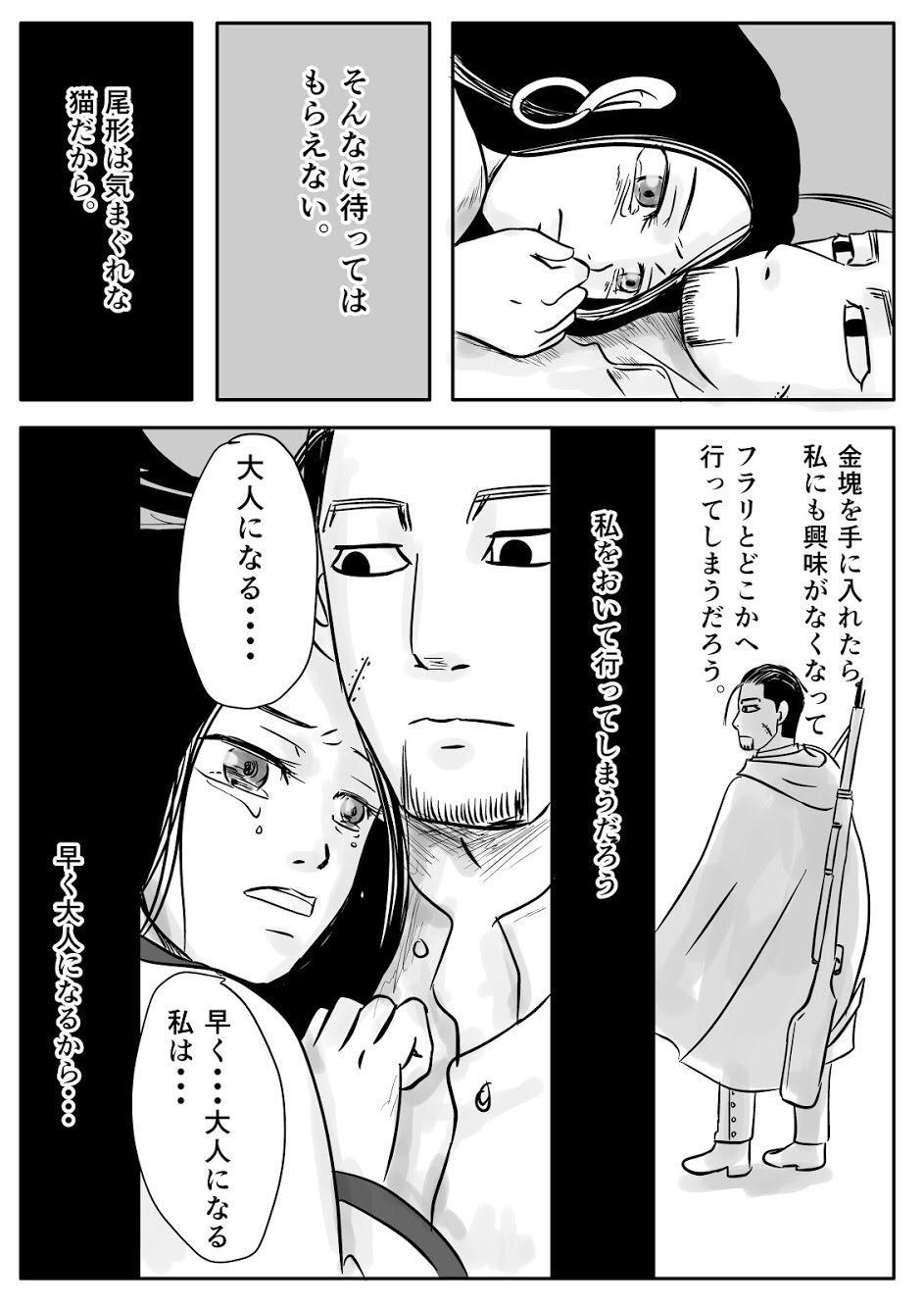 Toko no Koto 14
