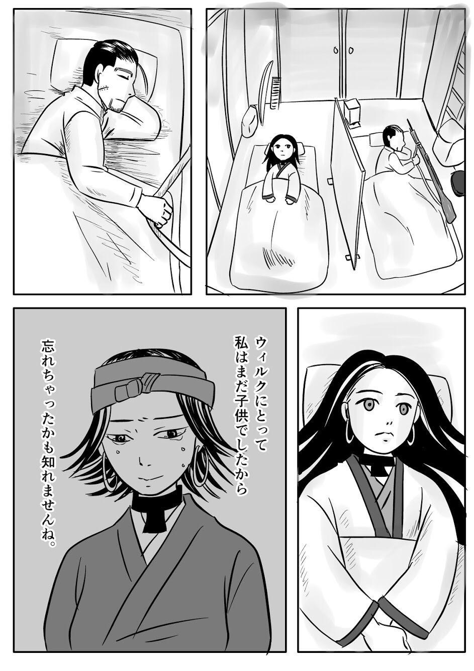 Toko no Koto 2
