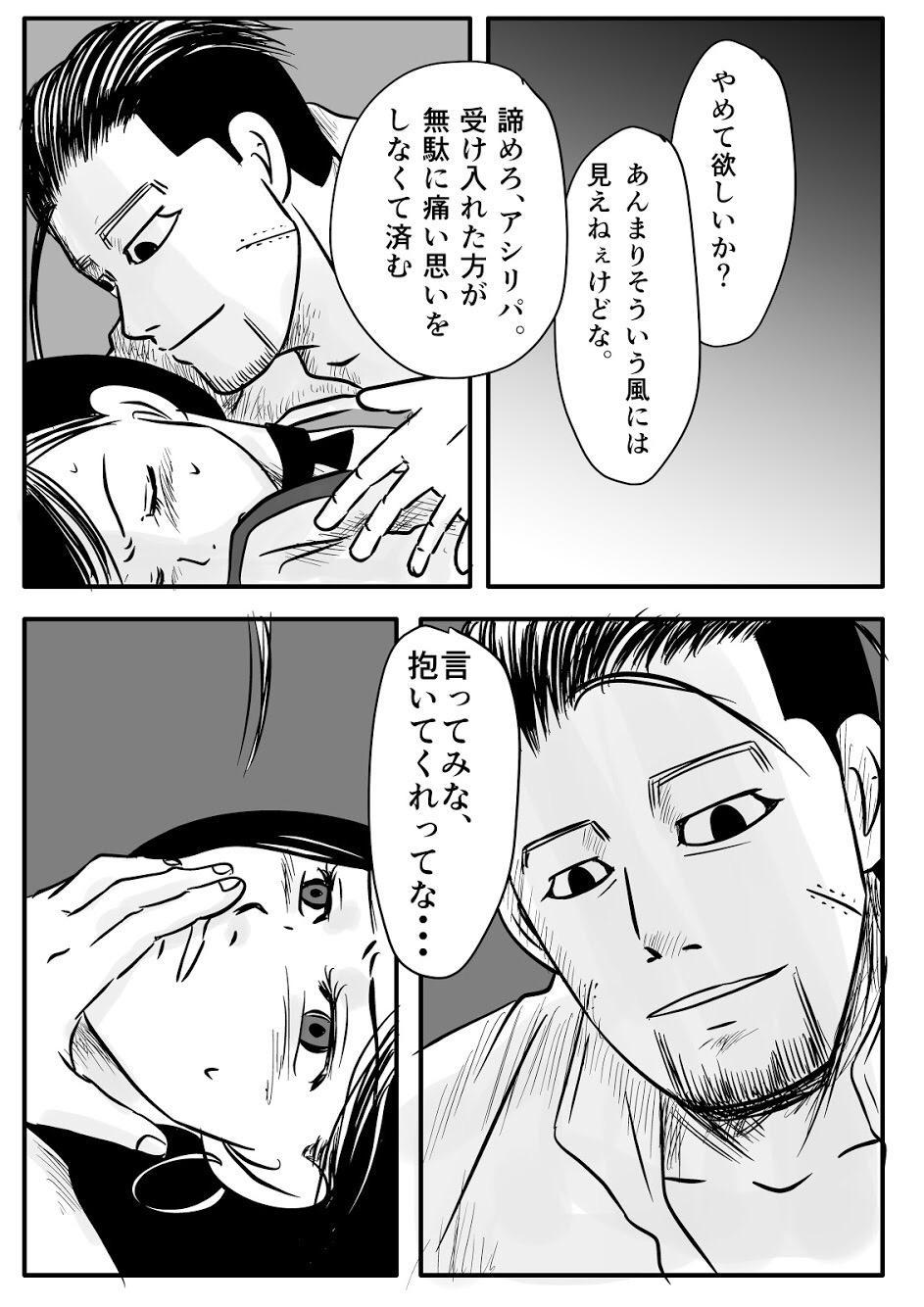 Toko no Koto 33