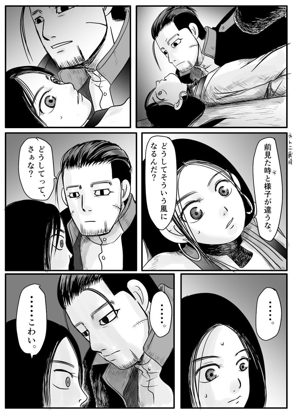 Toko no Koto 50