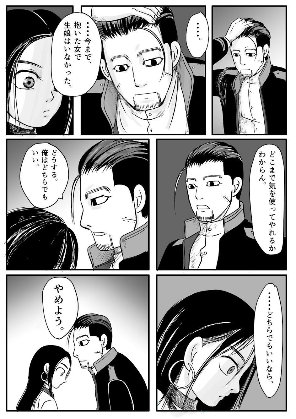 Toko no Koto 51