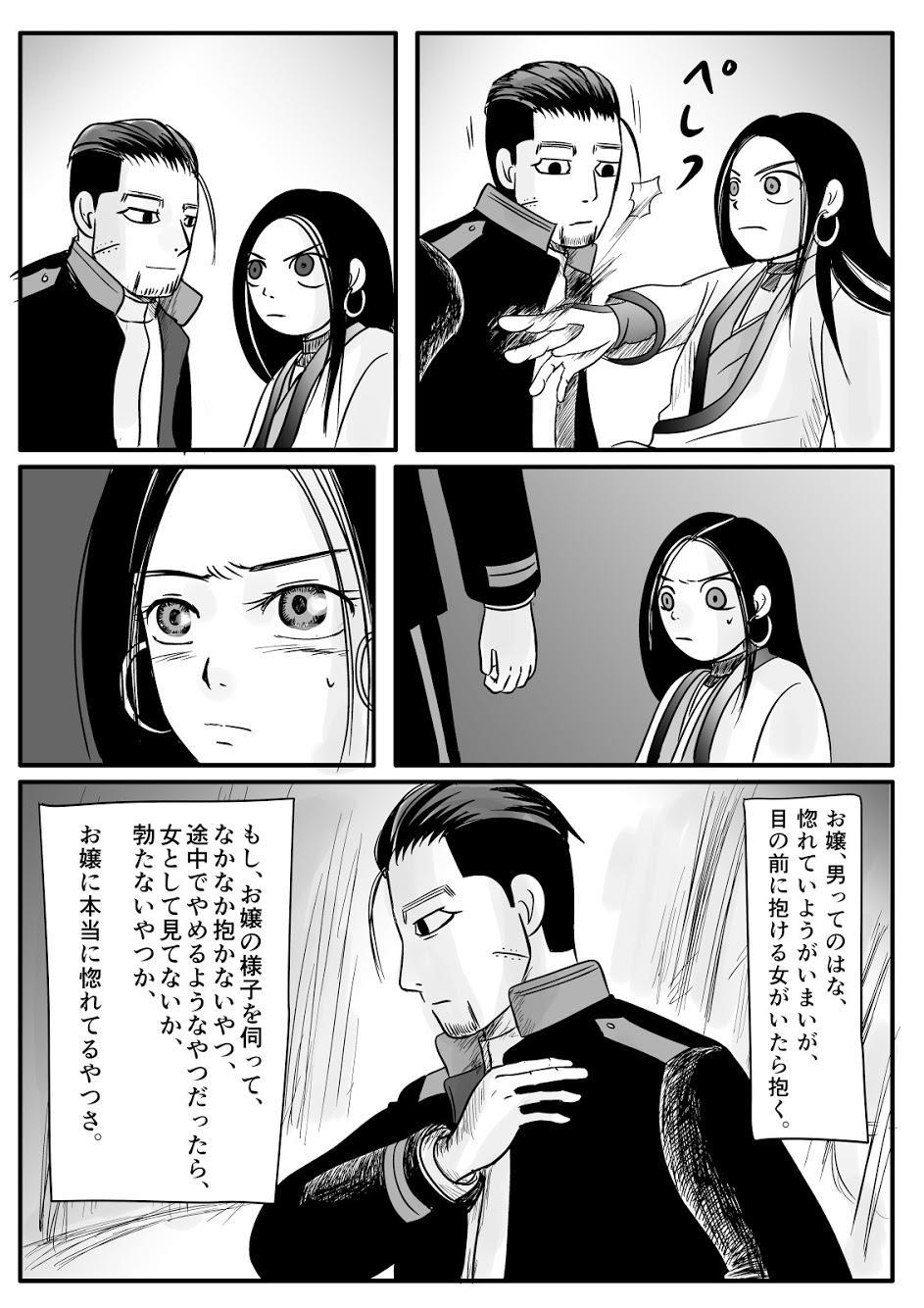 Toko no Koto 53
