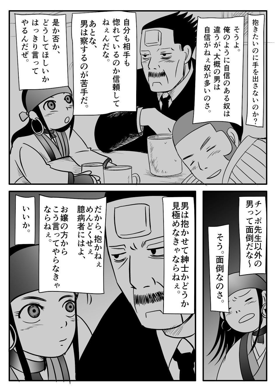 Toko no Koto 54