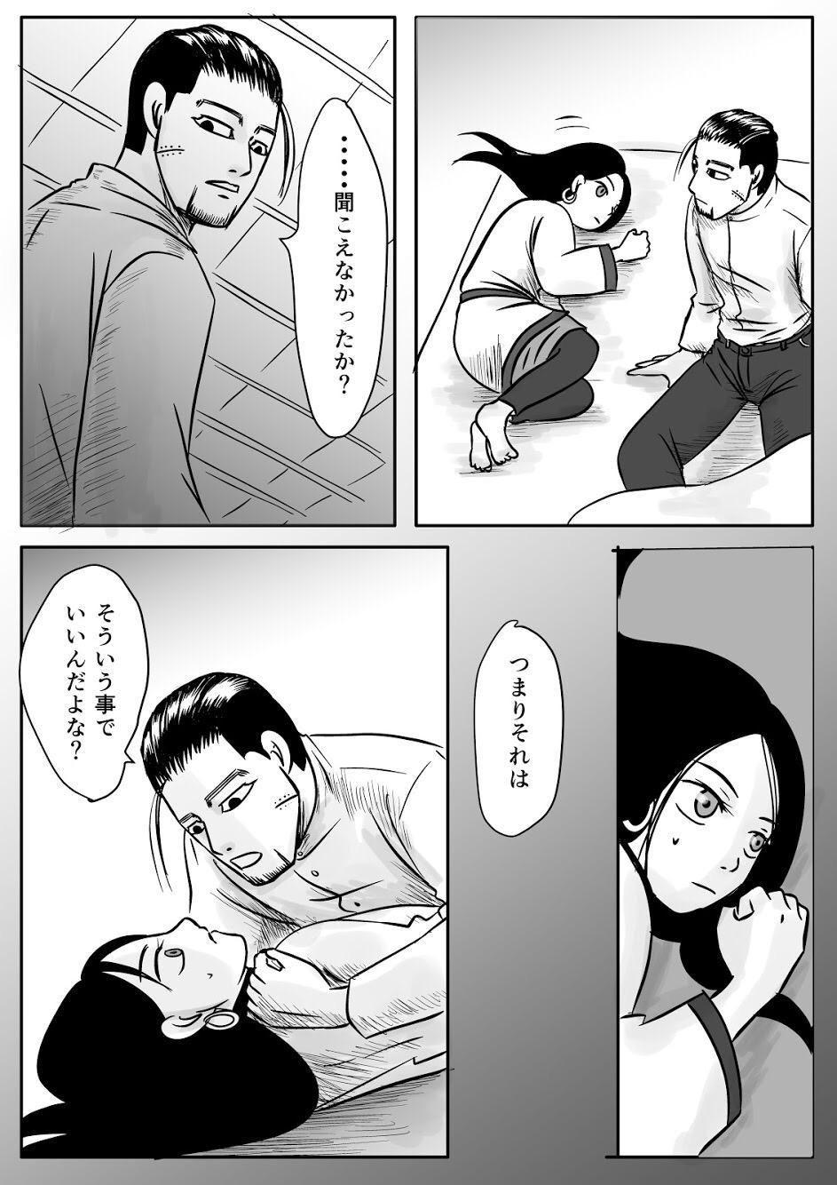 Toko no Koto 5