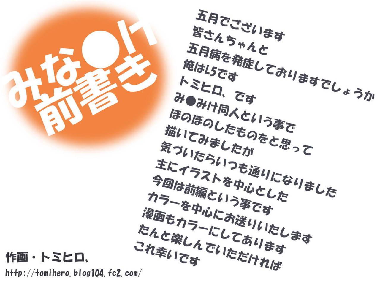 Minami-ke Zenpen 2