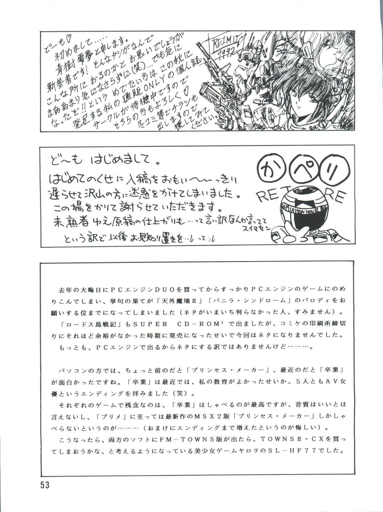 PLUS-Y Vol. 9 52