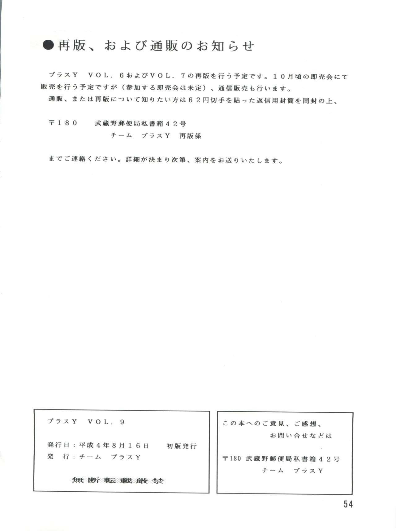 PLUS-Y Vol. 9 53