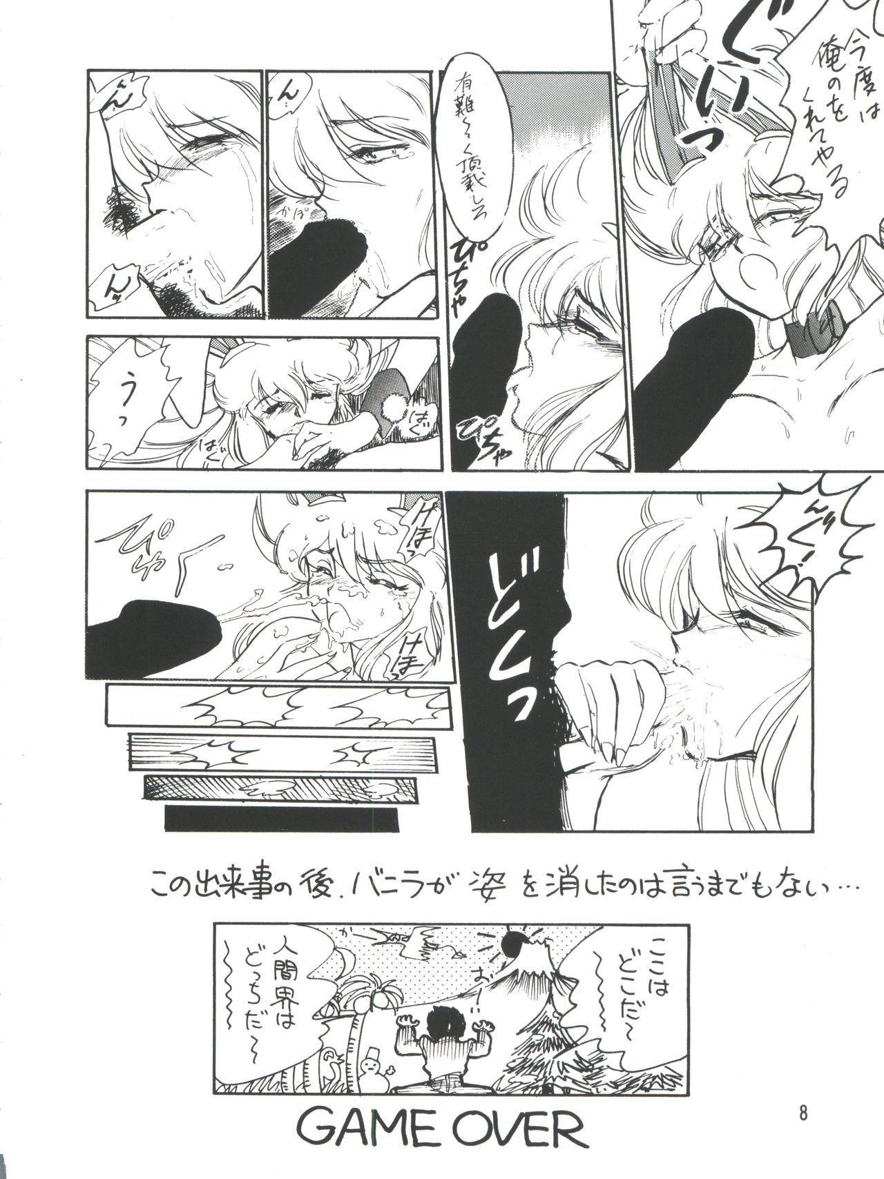 PLUS-Y Vol. 9 7