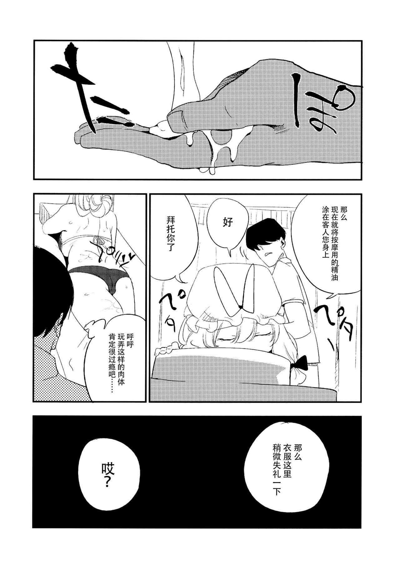 Yukarin In Massage 13