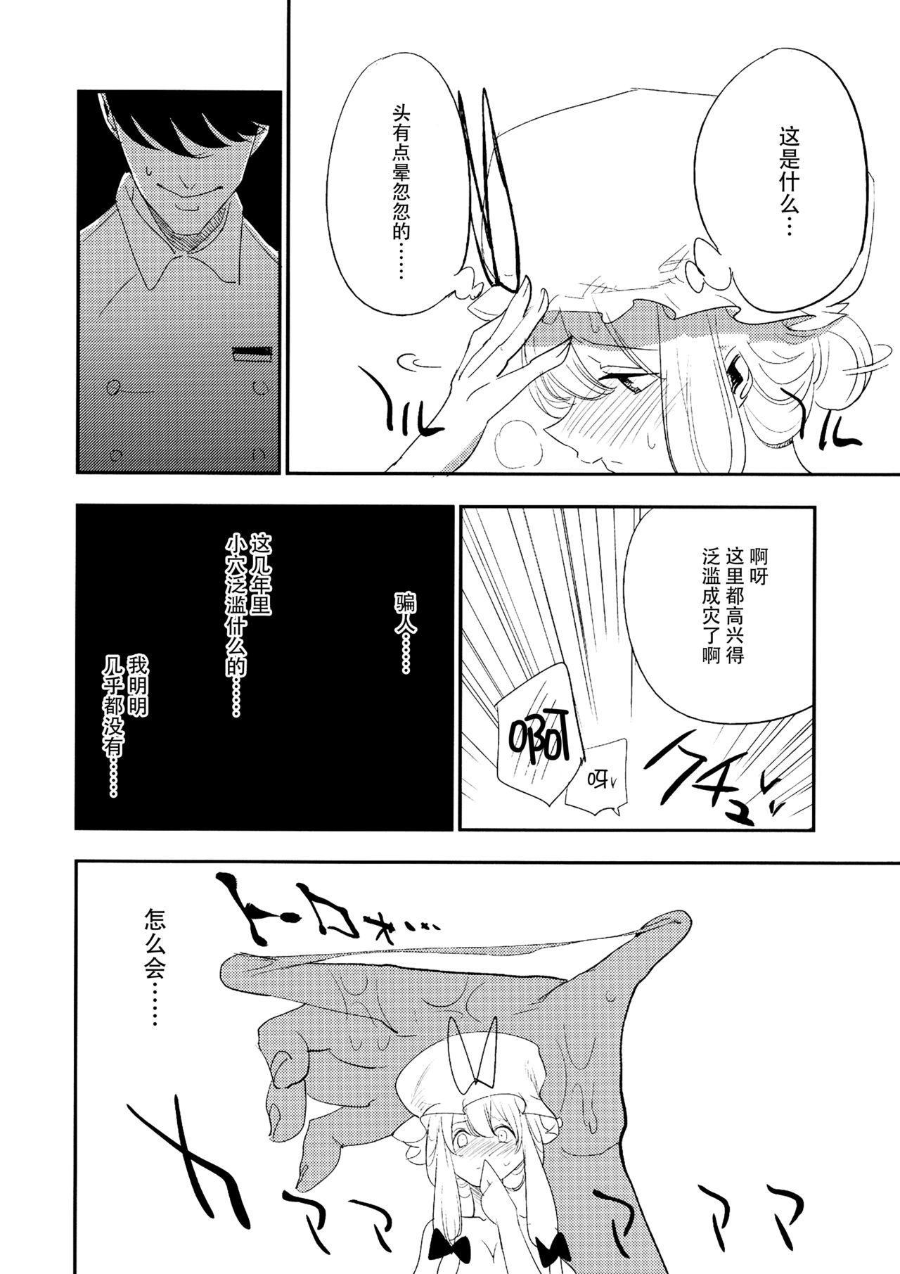 Yukarin In Massage 15