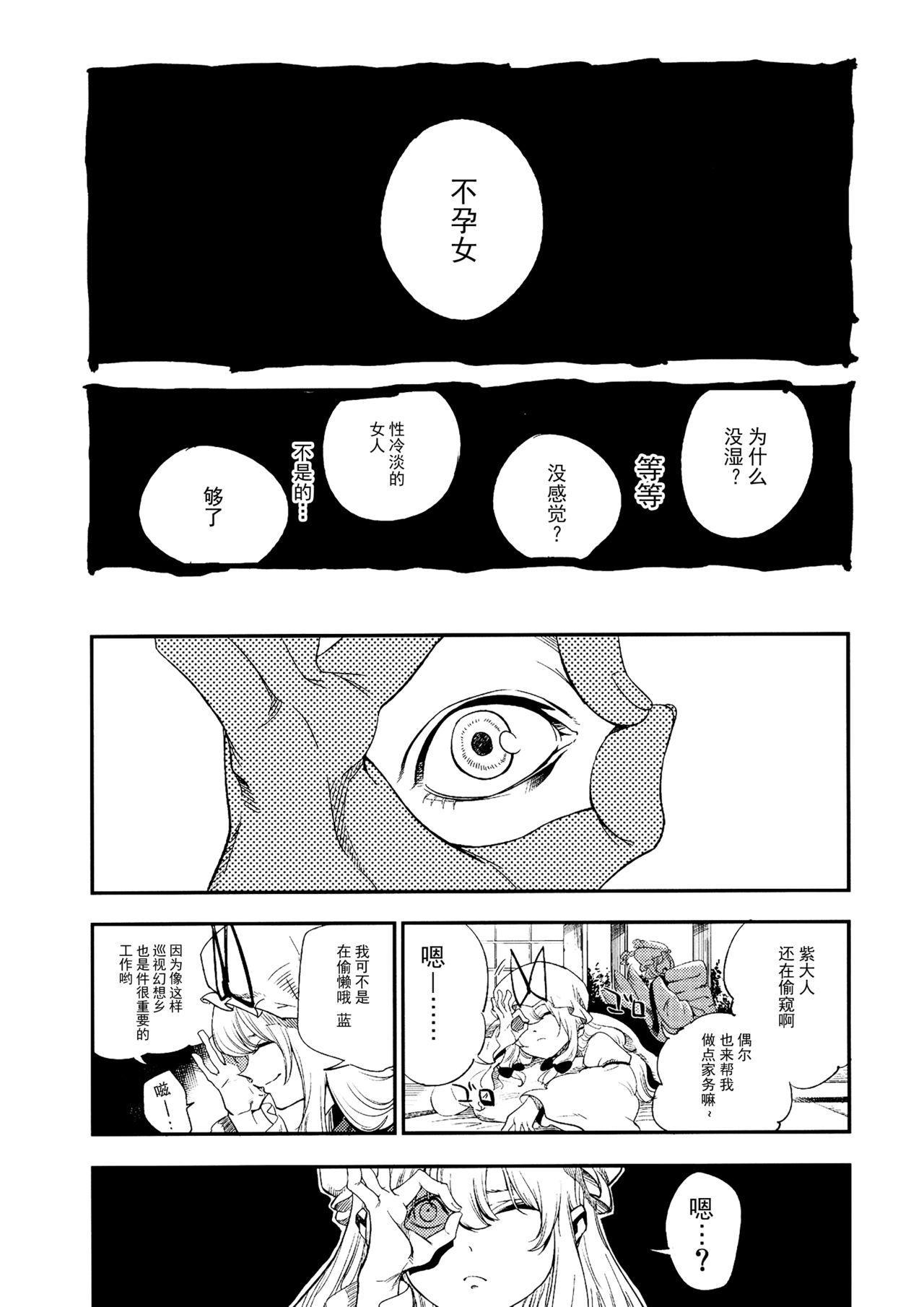 Yukarin In Massage 4