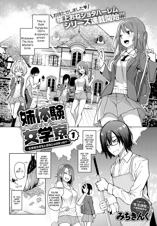 [Michiking] Ane Taiken Jogakuryou 1-3 | Older Sister Experience - The Girls' Dormitory  [English] [Yuzuru Katsuragi] [Digital] 1