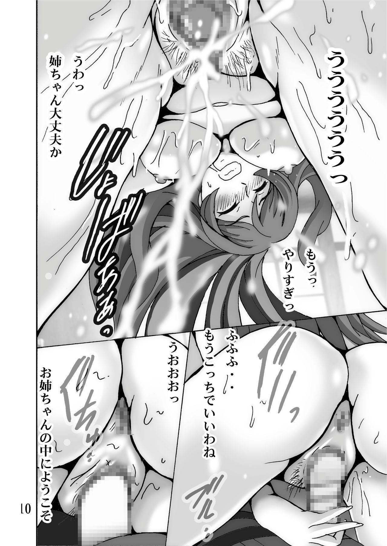 Ganbare! Onee-chan 9