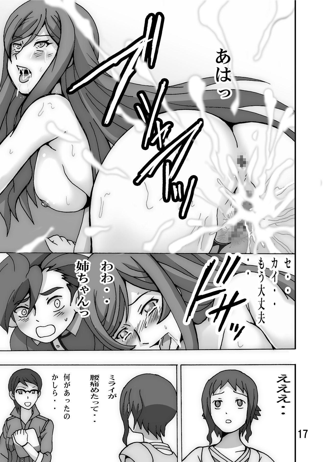 Ganbare! Onee-chan 16