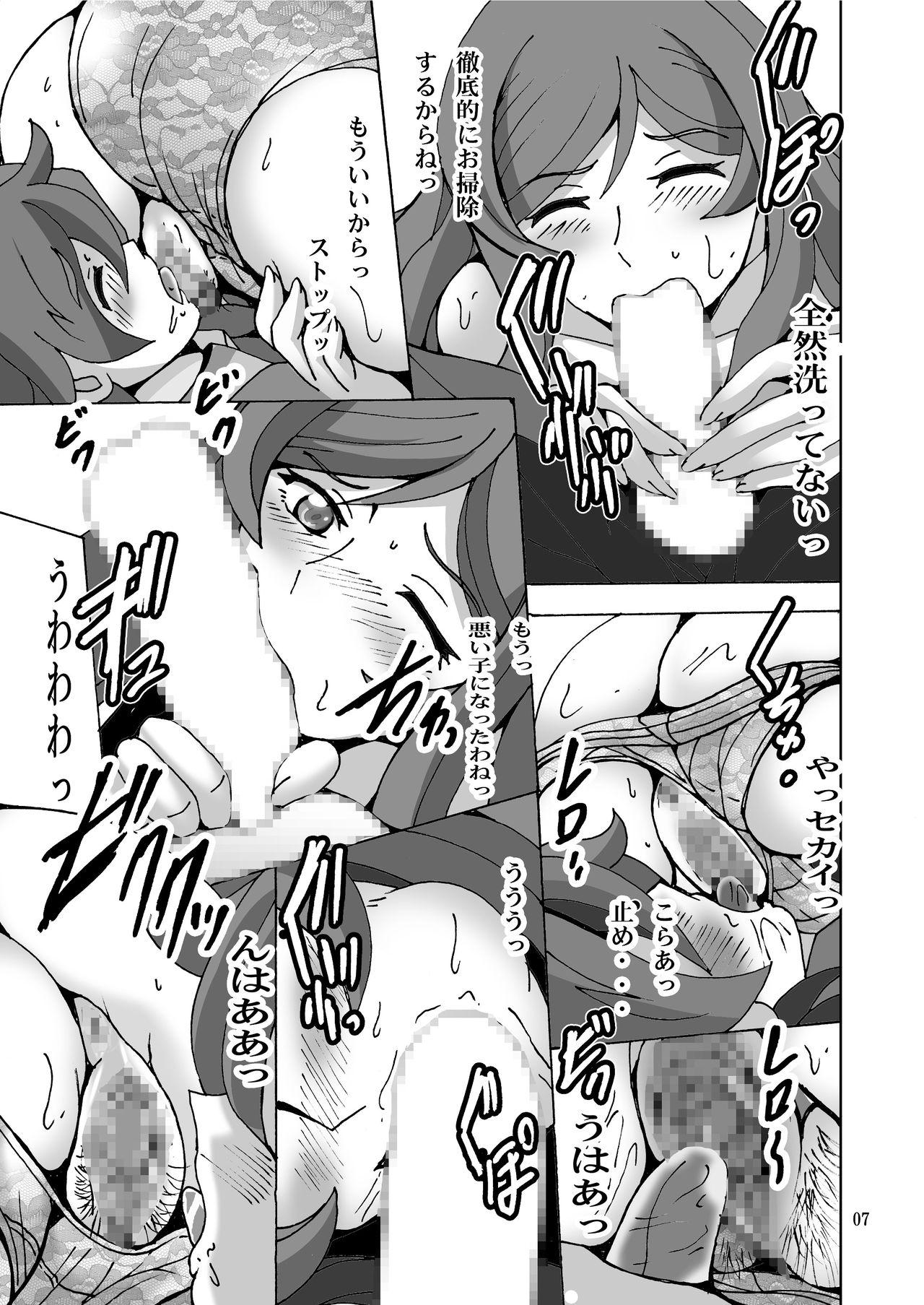 Ganbare! Onee-chan 6