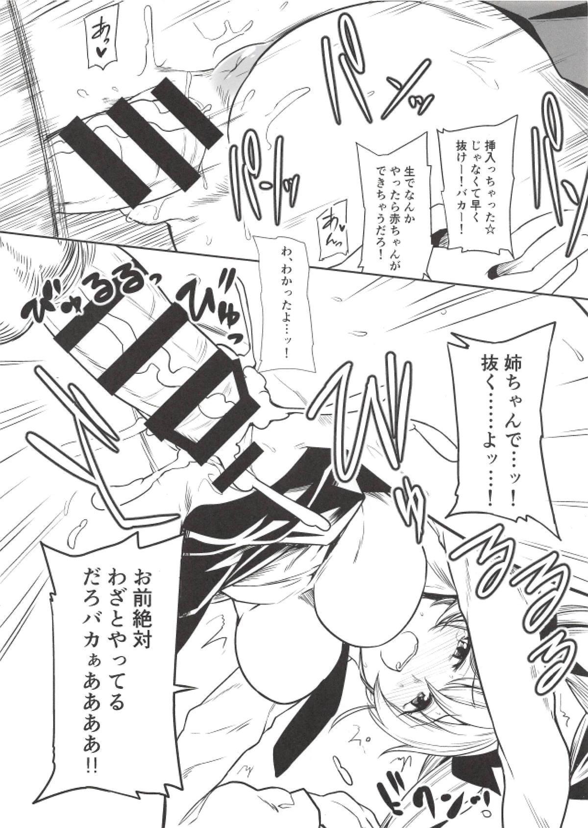 Raise wa Duce no Otouto ni Naritai 12