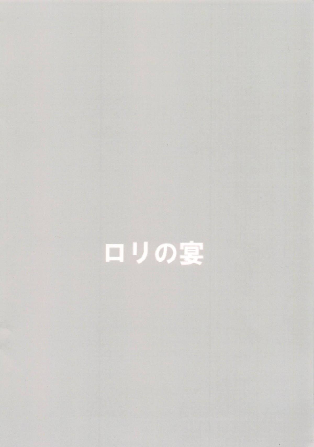 Raise wa Duce no Otouto ni Naritai 13