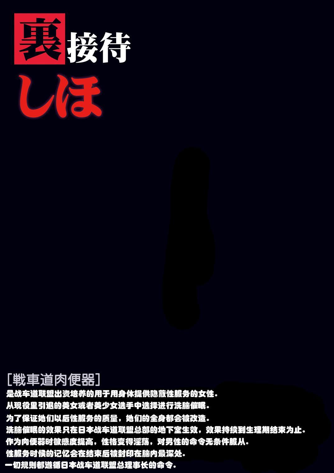 Ura Settai Shiho 19