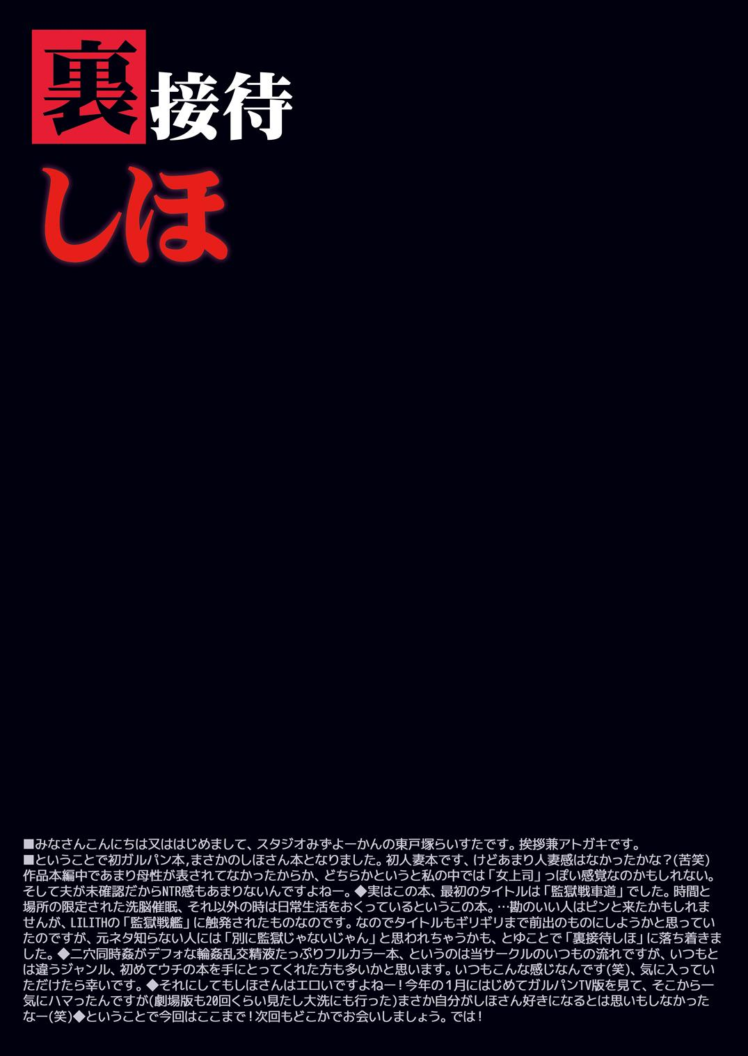 Ura Settai Shiho 35