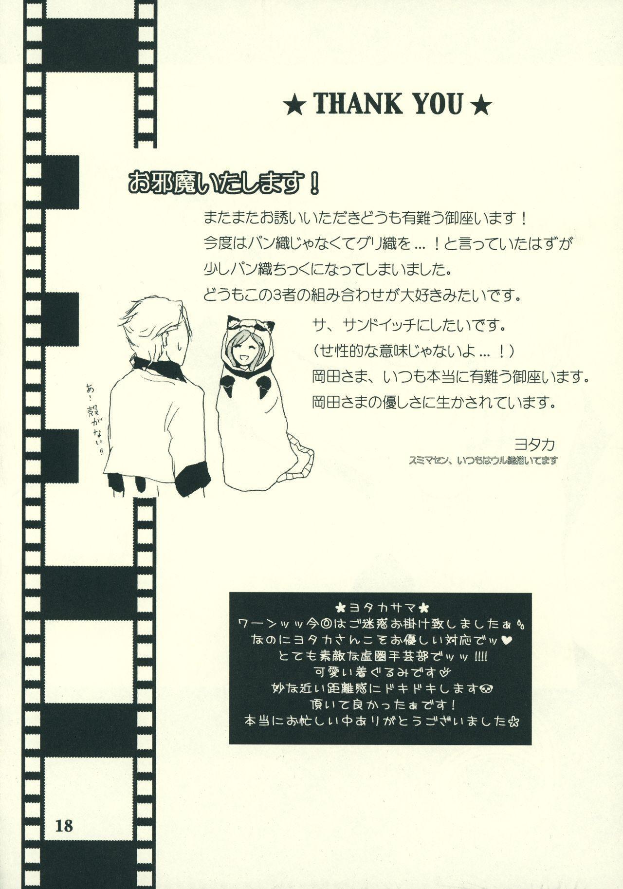 Shinjitsu no Kakera 16