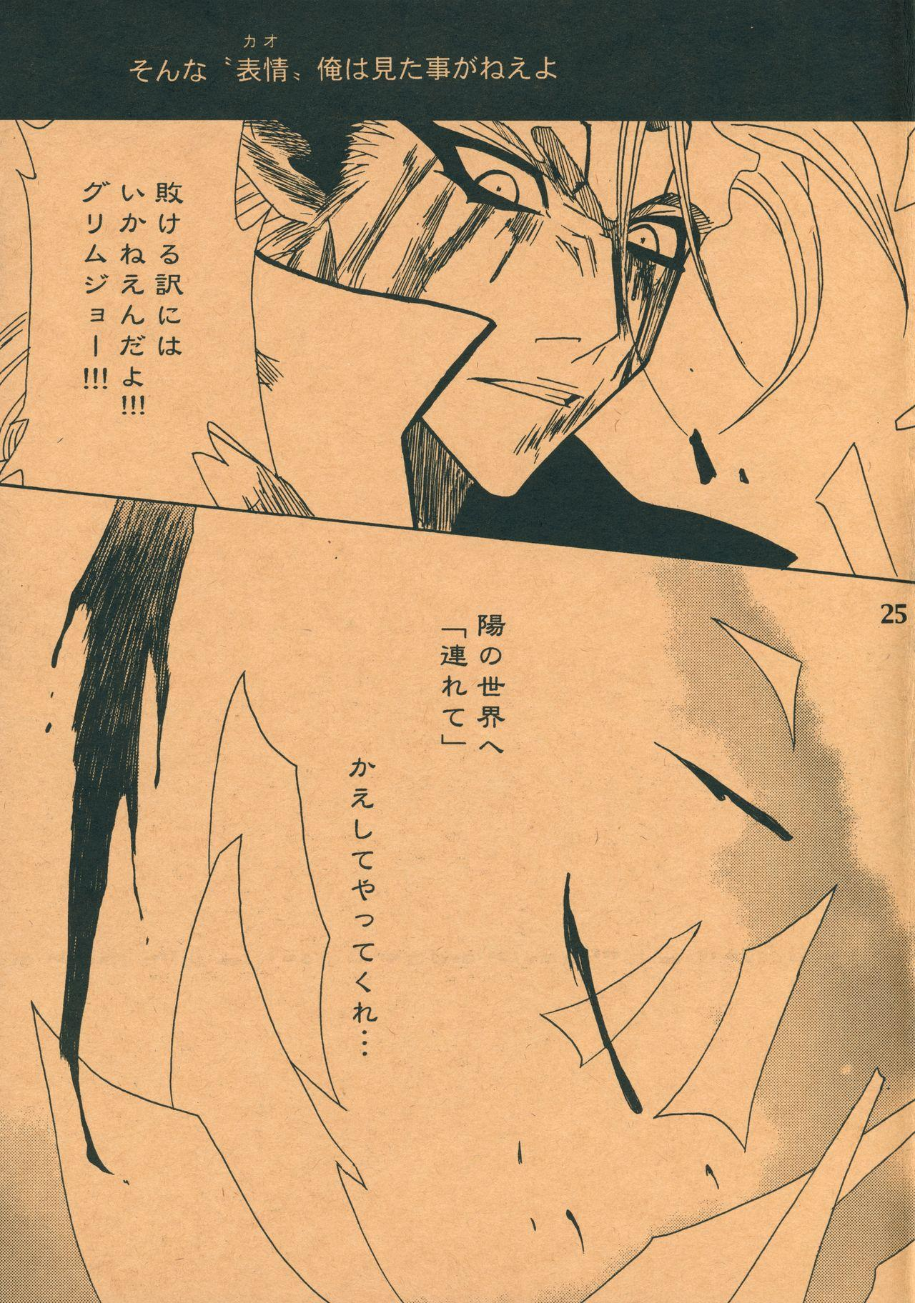 Shinjitsu no Kakera 23