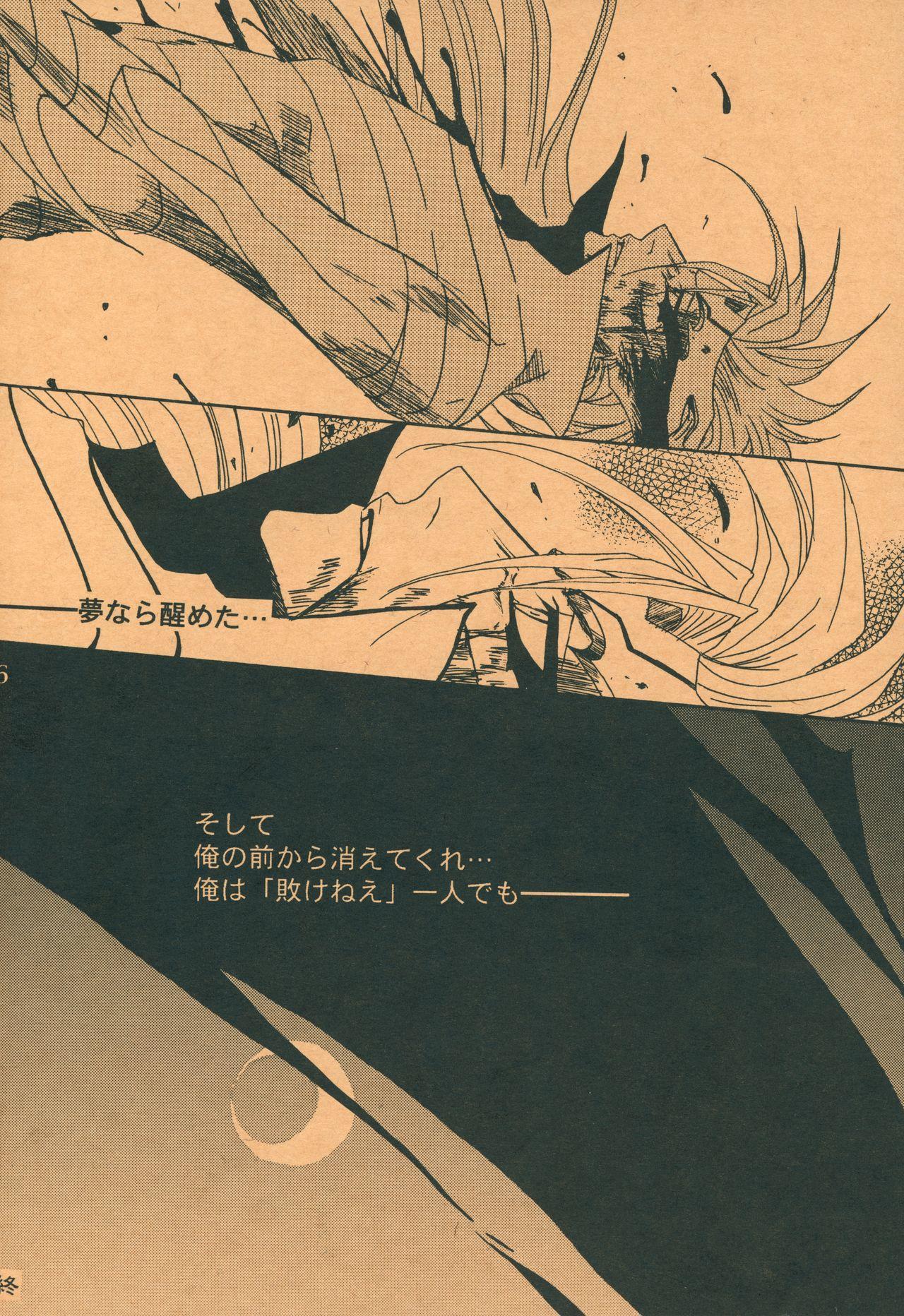 Shinjitsu no Kakera 24