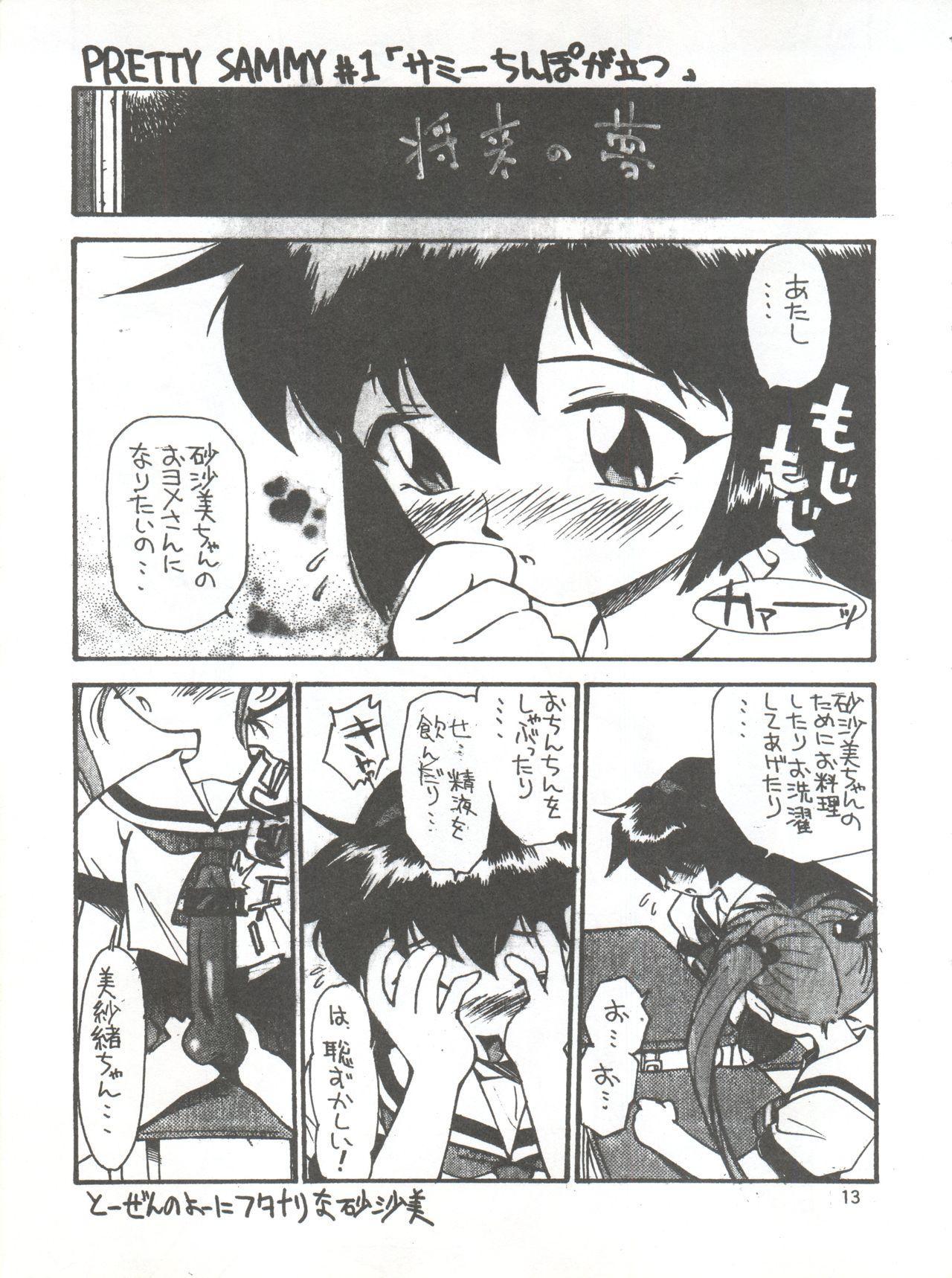 Misao 12