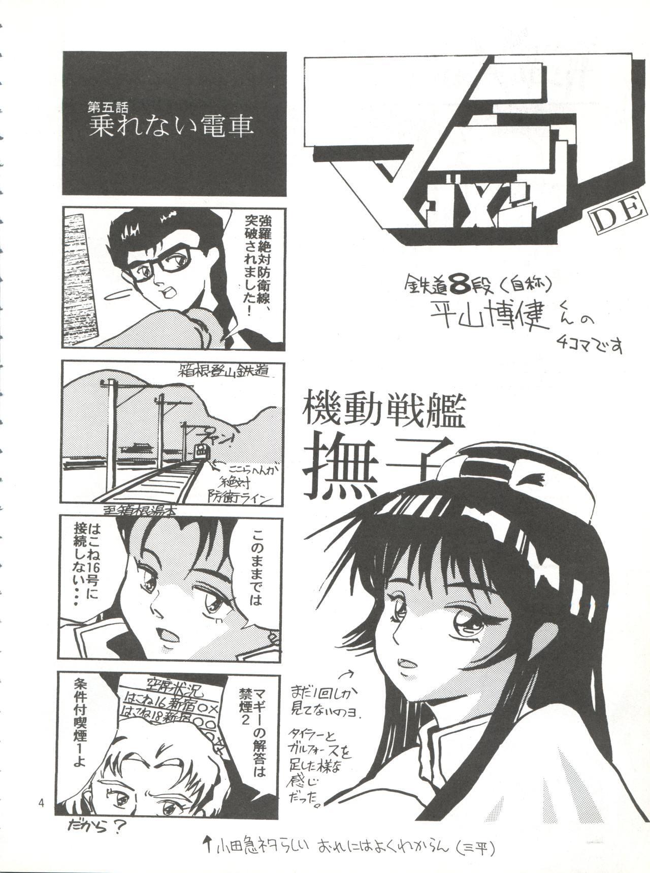 Misao 3