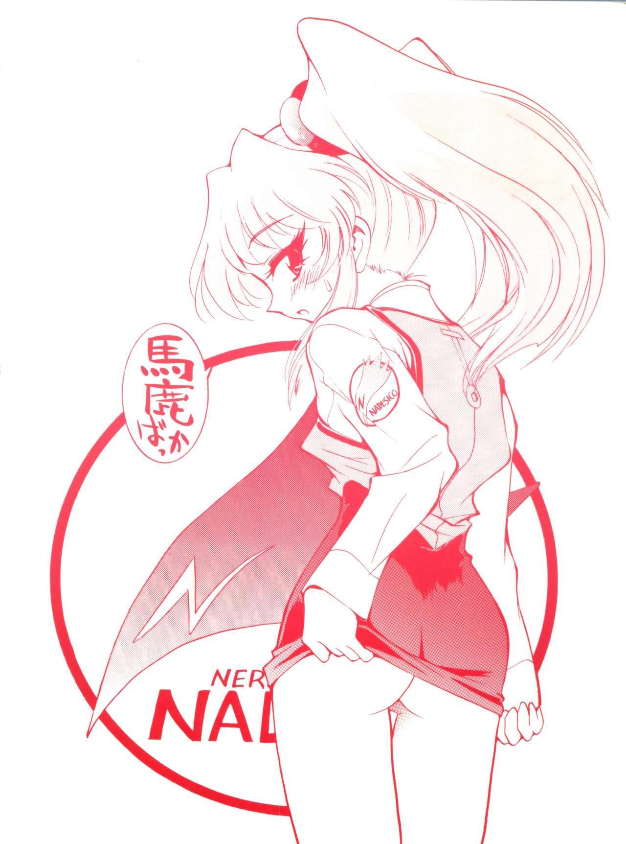 Misao 43