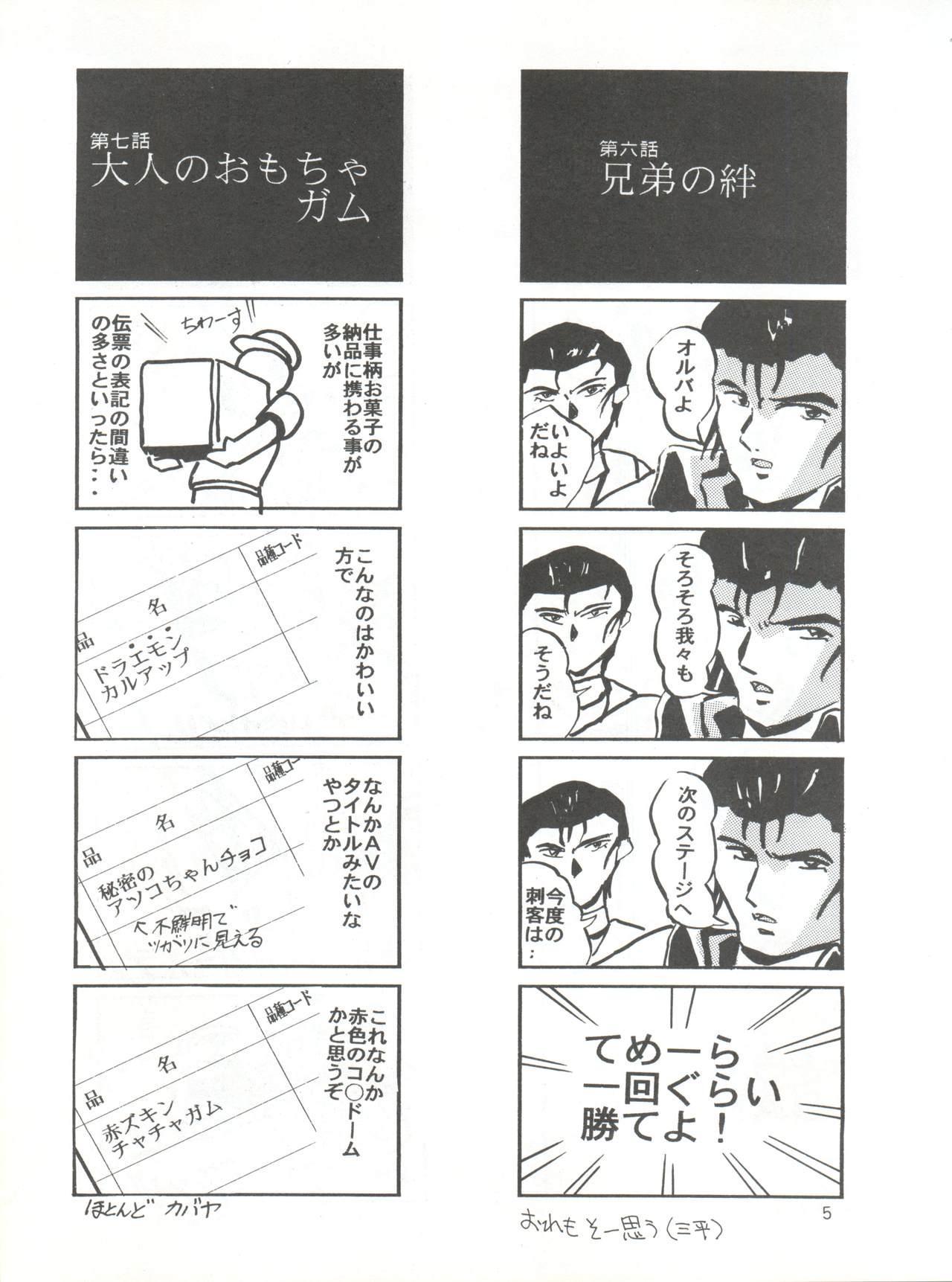 Misao 4