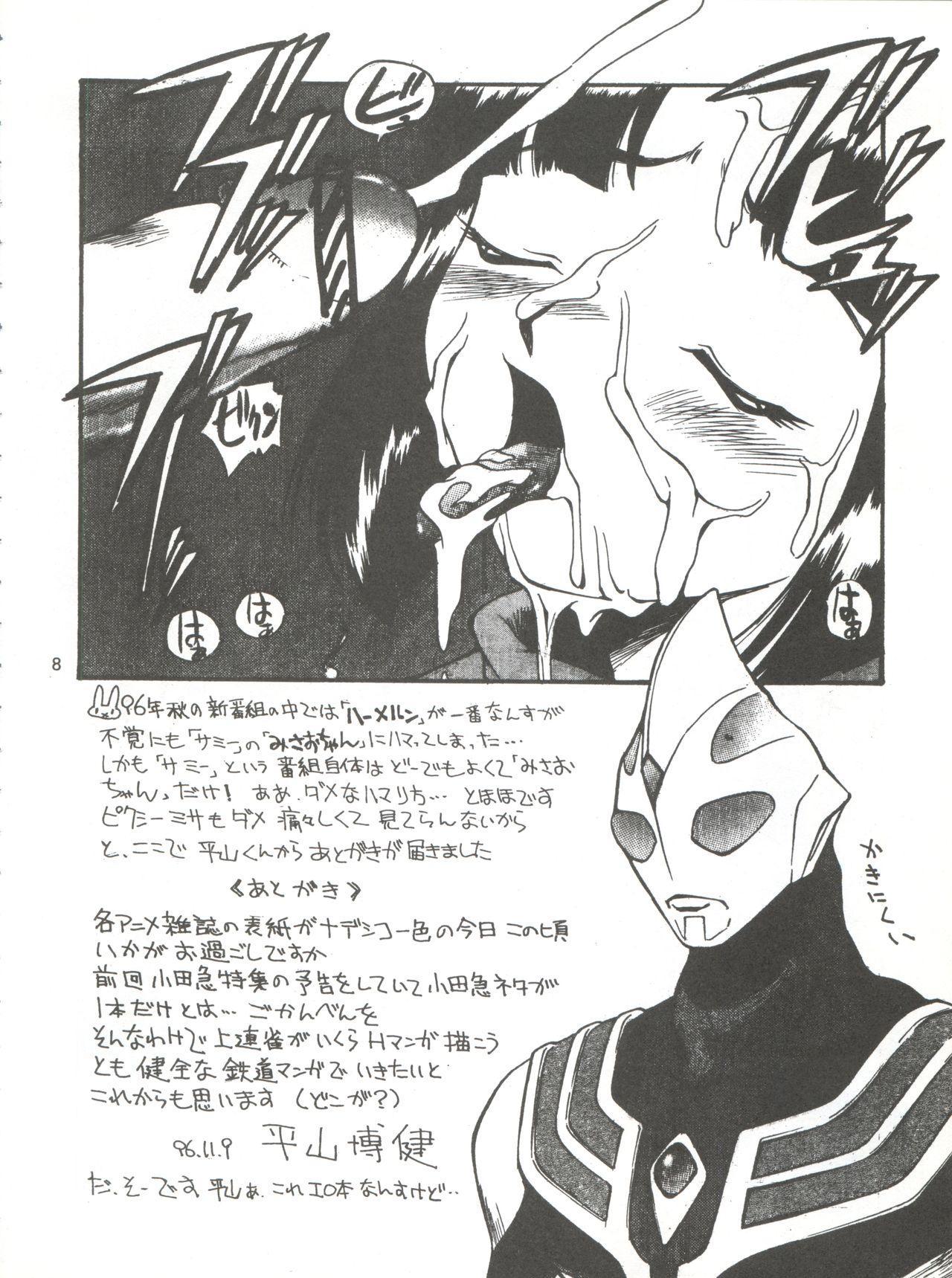 Misao 7