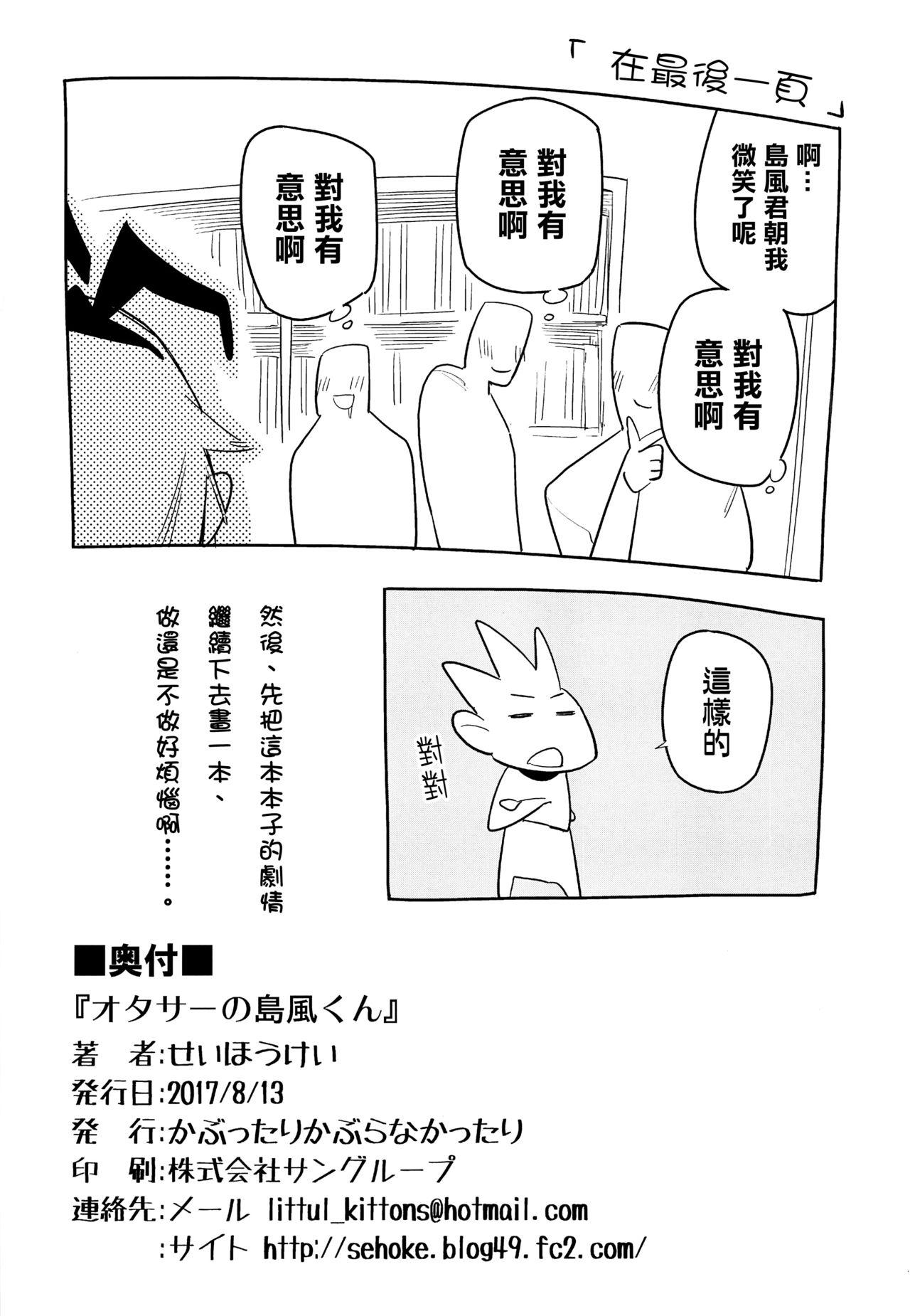 OtaCir no Shimakaze-kun 24