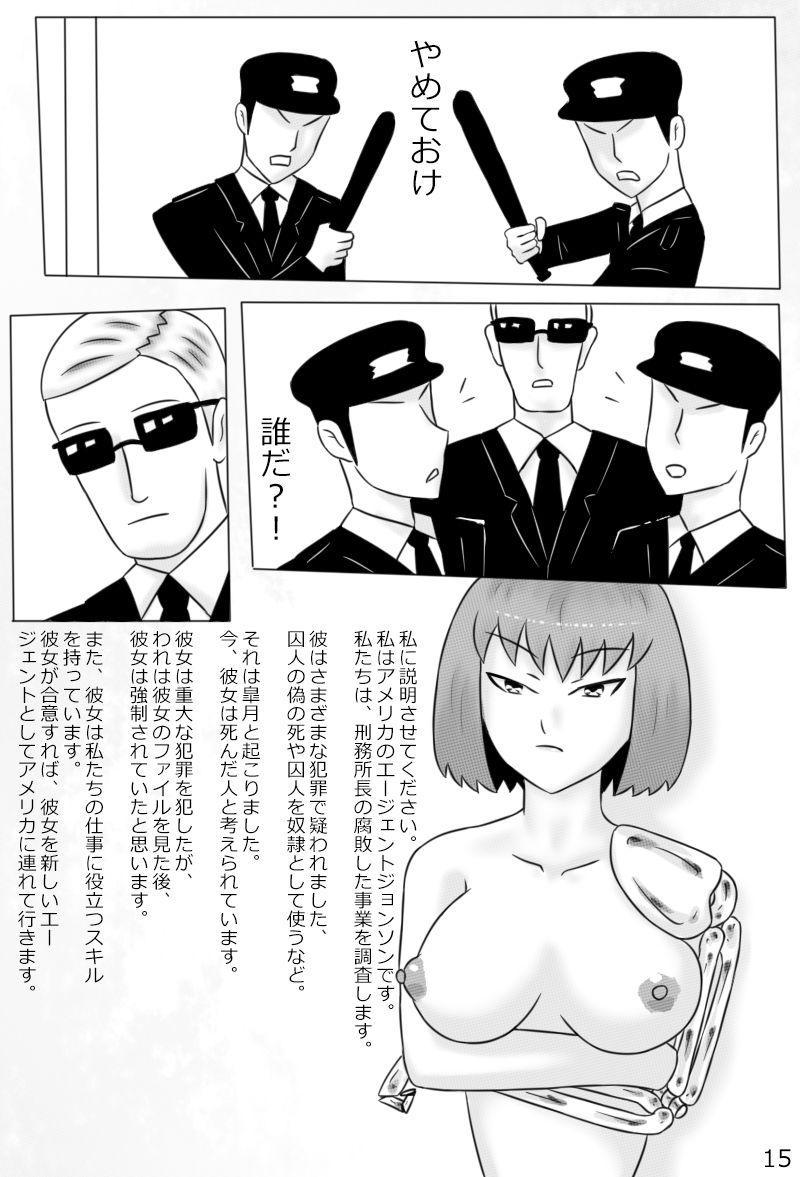 """""""Haganete no Shoujo"""" + Prison 101"""