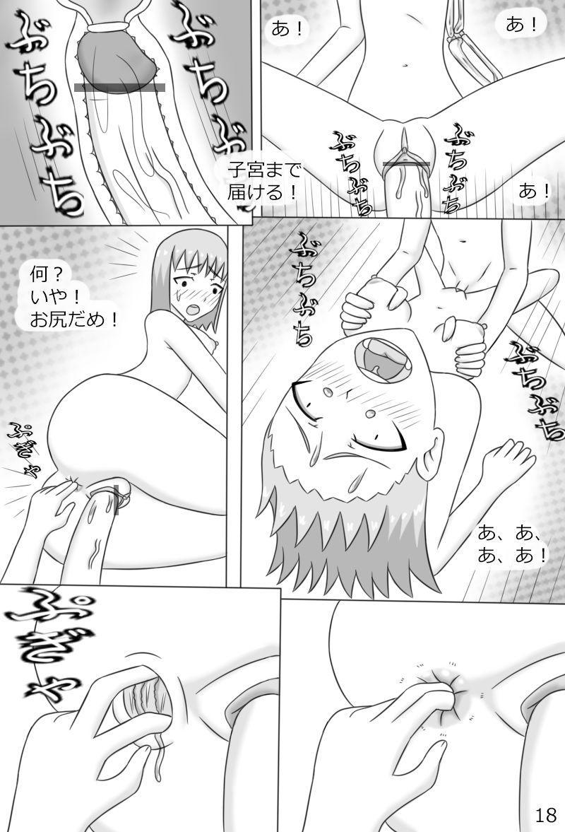"""""""Haganete no Shoujo"""" + Prison 19"""